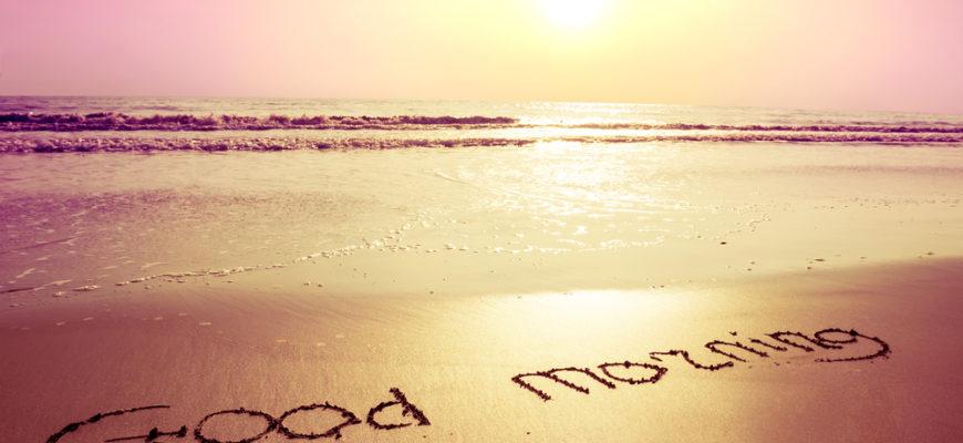 Короткие СМС «Доброе утро» любимому мужчине
