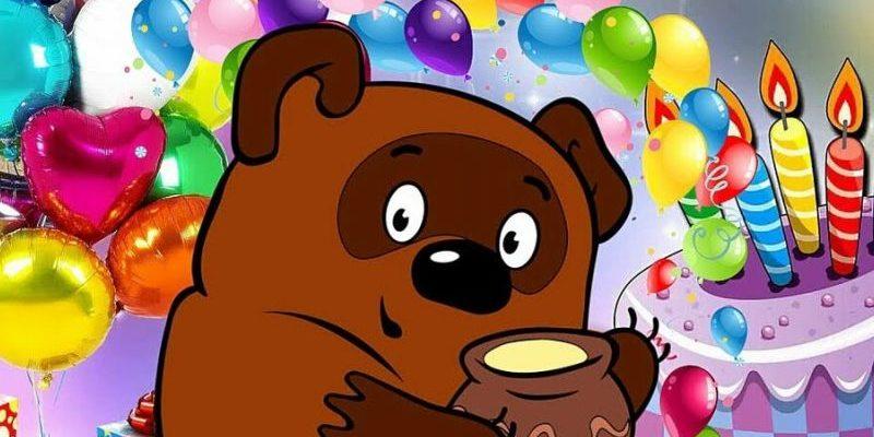 Прикольные СМС другу «С днём рождения!»